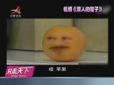 山东方言版烦人的橙子爆红网络 人气超愤怒小鸟