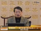 陈支平教授讲座-感悟国学(上)