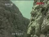 《见证》 20120310《志愿者在行动》系列节目 天山下的守望(上)