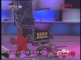 《欢聚夕阳红》 20120311 发明点亮我夕阳