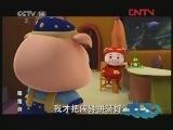 《动画乐翻天》 20120314