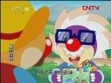 摩尔庄园15  考试来了 动画大放映-国产优秀动画片 201203015