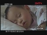 《普法栏目剧》 20120317 向幸福出发·孩子我爱你(上)