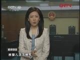 [庭审现场]母亲摔死亲生女(20120317)