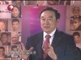 《杨澜访谈录》 20120316