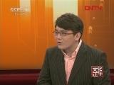 [文化正午]  热播影视剧 20120319