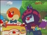 摩尔庄园31  做一次坏蛋 动画大放映-国产优秀动画片 201203022