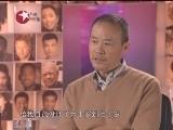 《杨澜访谈录》 20120323 王石:我在哈佛这一年