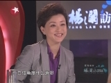 《杨澜访谈录》 20120330 王石:寻找灵魂的台阶