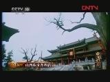 《文化经典》 20120405 中华文明 礼乐颂歌