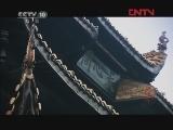[中华长歌行]我们的节日·清明 20120404