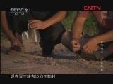 20120406 晋阳传奇之古墓幻境【发现之路】