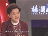 《杨澜访谈录》 20120406