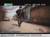 《书画中国》 20120331 本期人物:国画艺术家刘庆和