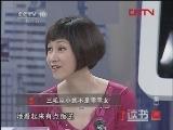 《读书》 20120417 听三毛家人聊三毛《三毛全集》