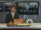 《天下足球》 20120423