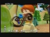 《动画乐翻天》 20120423