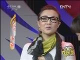 《梨园闯关我挂帅》 20120422