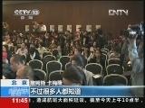 卡梅隆:期待与中国电影人合作