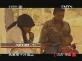 """《地理中国》 20120424 """"世界地球日""""特别节目《地球家园》——沙漠大调查(下)"""