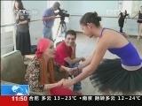 古巴版《天鹅湖》将再访中国