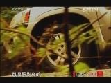 """《地理中国》 20120426 """"世界地球日""""特别节目《地球家园》——小岛上的威胁"""