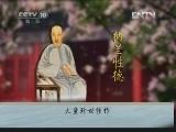《百家讲坛》 20120428 纳兰心事有谁知(一)我是人间惆怅客