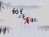 《百家讲坛》 20120501 纳兰心事有谁知(四)当时只道是寻常