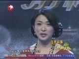 《舞林大会》 20120501 金星说事