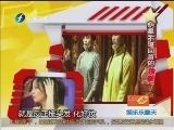 明星不堪回首的糗事之赵薇(20120502)
