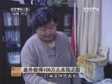 山西俞翠萍核桃加工:意外获得100万元本钱之后