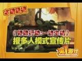 《第一游戏》2012年第18期