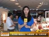 """到大嶝小镇挑战让""""山猪迷路""""的""""台湾洋酒"""" 00:00:44"""
