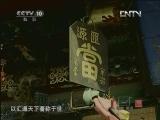 《探索·发现》 20120507 李自成宝藏之谜(一)