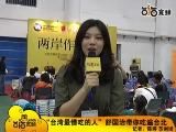 """""""台湾最懂吃的人""""舒国治带你吃遍台北 00:04:12"""