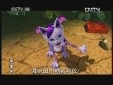《动画乐翻天》 20120507