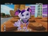《动画乐翻天》 20120510