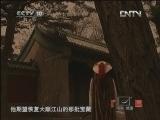 《探索·发现》 20120510 李自成宝藏之谜(四)