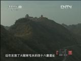 《探索·发现》 20120512 李自成宝藏之谜(六)