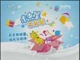 《动画梦工场》 20120515