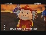 《动画乐翻天》 20120515