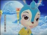 《动画乐翻天》 20120518
