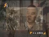 《中国书画名家》 20120520 画家马振西