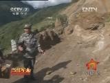 《军事报道》 20120524