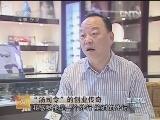 """汤龙的眼镜产业:""""汤司令""""创业传奇_致富经"""