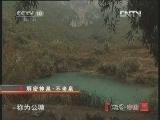 《地理中国》 20120524 解密神泉·不老泉