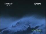 《人与自然》 20120526 自然发现 自然的威力——飓风(下)