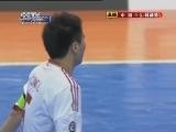 [国内足球]五人制:中国VS科威特 上半场