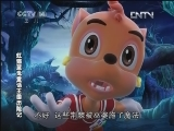 《动画乐翻天》 20120528