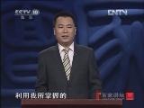 《百家讲坛》 20120529 清东陵密码(一)清东陵之最